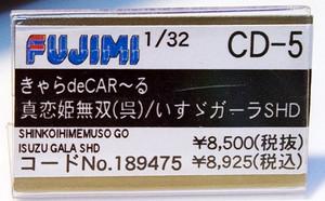 1/32 きゃらdeCAR~る 真恋姫無双(呉)/いすゞガーラSHD ネームプレート