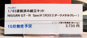 1/43塗装済み組立キット NISSAN GT-R SpecV〔R35〕(ダークメタルグレー) ネームプレート