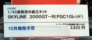 1/43塗装済み組立キット SKYLINE 2000GT-R(PGC10レッド) ネームプレート