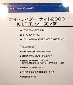 1/24スケール ナイトライダー ナイト2000 K.I.T.T. シーズンIV 解説