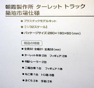 1/32スケール 朝霞製作所 ターレット トラック 築地市場仕様 解説