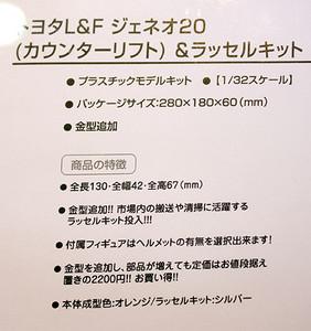 1/32スケール トヨタL&F ジェネオ20(カウンターリフト)&ラッセルキット 解説
