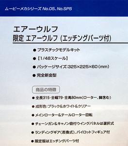 1/48スケール エアーウルフ 限定 エアーウルフ(エッチングパーツ付き) 解説