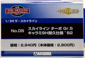 1/24ザ・スカイライン No.05 スカイライン ターボ Gr.5 キャラミ9H耐久仕様 '82 ネームプレート