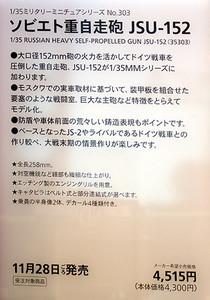 1/35ミリタリーミニチュアシリーズ No.303 ソビエト重自走砲 JSU-152 解説