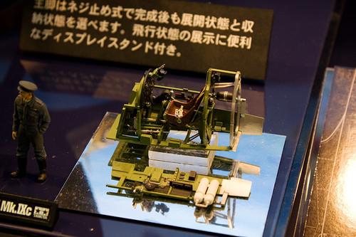 1/32エアークラフトシリーズNo.19 スーパーマリン スピットファイア Mk.IXc コクピット