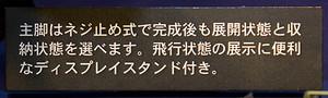 1/32エアークラフトシリーズNo.19 スーパーマリン スピットファイア Mk.IXc 解説1