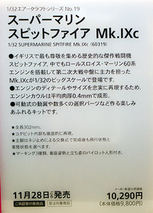 1/32エアークラフトシリーズNo.19 スーパーマリン スピットファイア Mk.IXc 解説2