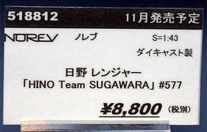 1:43 ダイキャスト製 ノレブ 日野レンジャー「HINO Team SUGAWARA」#577 ネームプレート