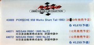 EBBRO 43889 PORSCHE 956 Works Short Tail 1983 ネームプレート