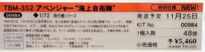 1/72 飛行機シリーズ TBM-3S2 アベンジャー「海上自衛隊」 解説