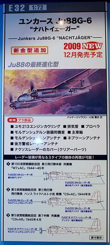 1/72 Eシリーズ ユンカース Ju88G-6「ナハトイェーガー」 ポップ