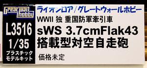 1/35 プラスチックモデルキット ライオンロア/グレートウォールホビー WWII 独 重国防軍牽引車 sWS 3.7cm Flak43 搭載型対空自走砲 ネームプレート