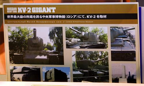 ソビエト KV-2 重戦車 ギガント 実車写真