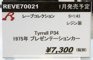1:43 レジン製 レーブコレクション Tyrrell P34 1975年 プレゼンテーションカー ネームプレート
