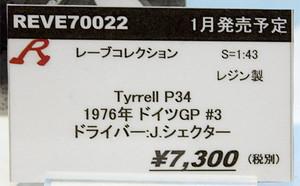1:43 レジン製 レーブコレクション Tyrrell P34 1976年 ドイツGP #3 ドライバー:J.シェクター ネームプレート