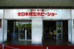 2009 第49回 全日本模型ホビーショー フォトレポート