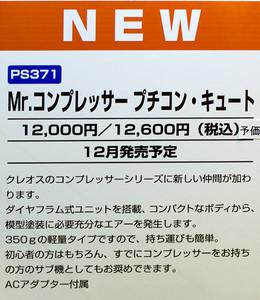 PS371 Mr.コンプレッサー プチコン・キュート 解説