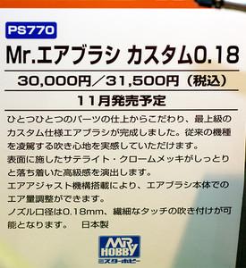 PS770 Mr.エアブラシ カスタム0.18 解説