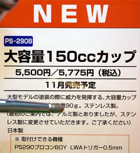 PS-290B 大容量 150cc カップ 解説