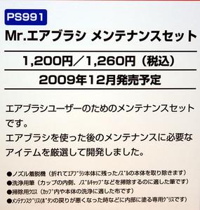 PS991 Mr.エアブラシ メンテナンスセット 解説