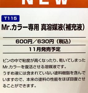T115 Mr.カラー専用 真溶媒液(補充液) 解説