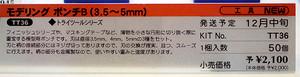 TT-36 モデリング ポンチB(3.5~5mm) 解説