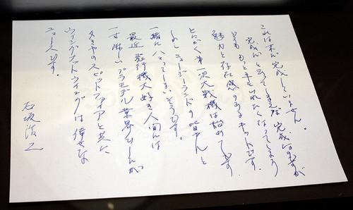 石坂浩二 氏 手紙