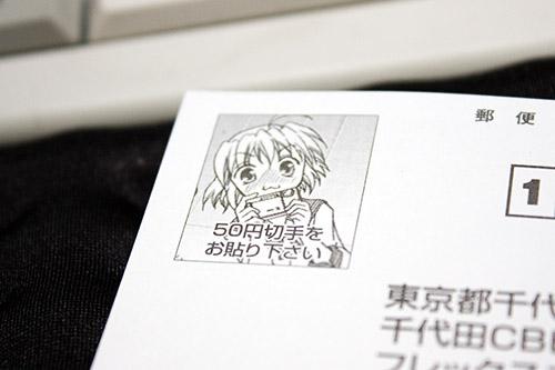 瞳のフォトグラフ アンケート用紙 切手部分