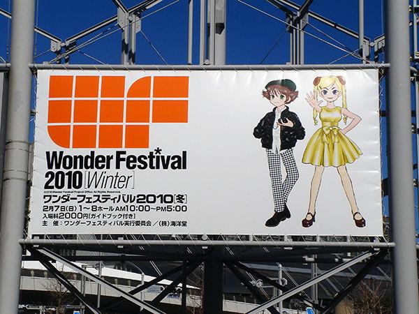 ワンダーフェスティバル2010[冬] 看板