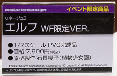 LINEAGE II エルフ WF限定Ver. ネームプレート