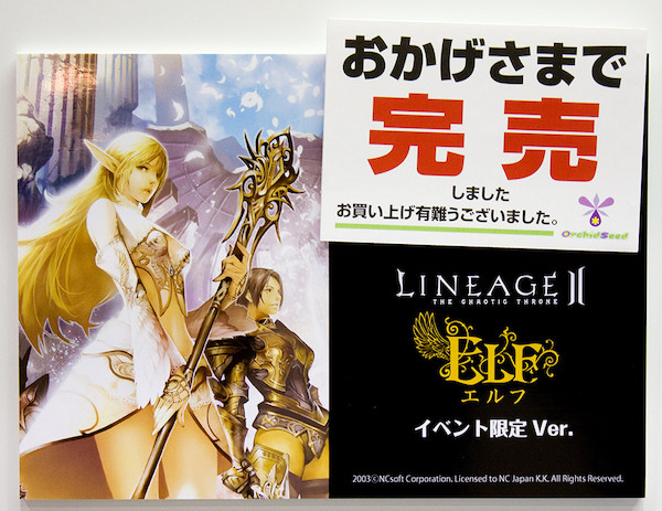 LINEAGE II エルフ WF限定Ver. POP