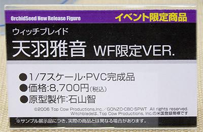 ウィッチブレイド 天羽雅音 WF限定Ver. ネームプレート
