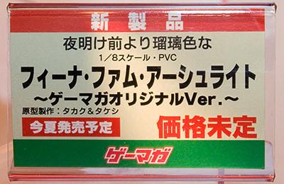 夜明け前より瑠璃色な フィーナ・ファム・アーシュライト ~ゲーマガオリジナルVer.~ ネームプレート
