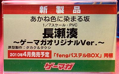 あかね色に染まる坂 長瀬湊 ~ゲーマガオリジナルVer.~ ネームプレート