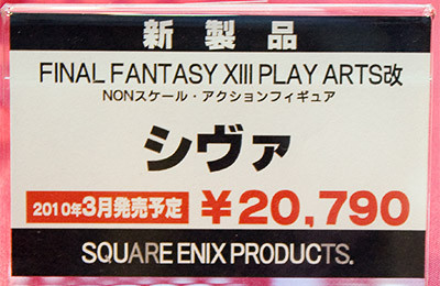 FINAL FANTASY XIII PLAY ARTS改 シヴァ ネームプレート