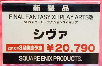FINAL FANTASY XIII PLAY ARTS改 シヴァ ネームプレート