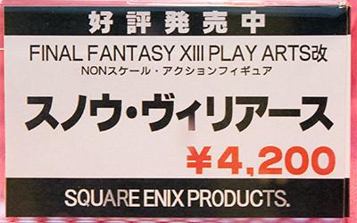 FINAL FANTASY XIII PLAY ARTS改 スノウ・ヴィリアース ネームプレート