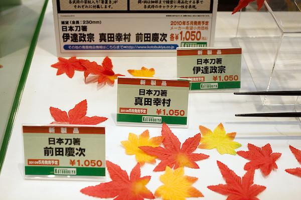 日本刀箸 ネームプレート