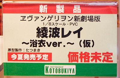 ヱヴァンゲリヲン新劇場版 綾波レイ ~浴衣ver.~ (仮) ネームプレート