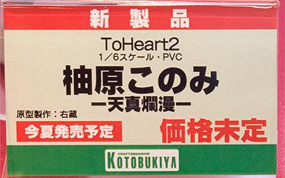 ToHeart2 柚原このみ -天真爛漫- ネームプレート