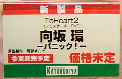 ToHeart2 向坂環 -パニック!- ネームプレート