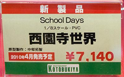 School Days 西園寺世界 ネームプレート