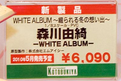 WHITE ALBUM ~綴られる冬の想い出~ 森川由綺 ネームプレート