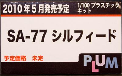 SILPHEED SA-77 シルフィード ネームプレート