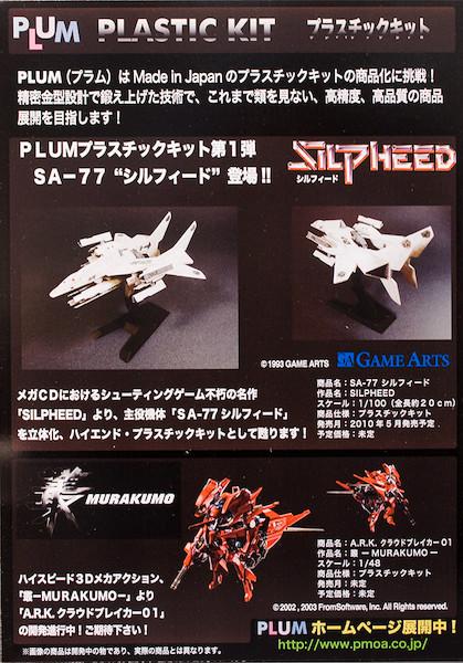 SILPHEED SA-77 シルフィード POP