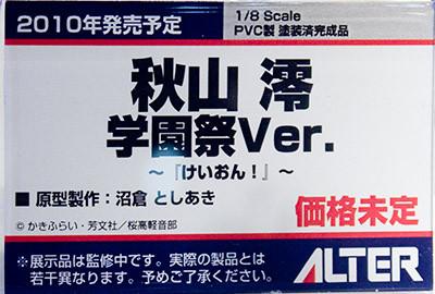 けいおん! 秋山澪 学園祭Ver. ネームプレート