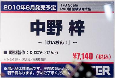 けいおん! 中野梓 ネームプレート