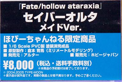 Fate/hollow ataraxia セイバーオルタ メイドVer. ネームプレート