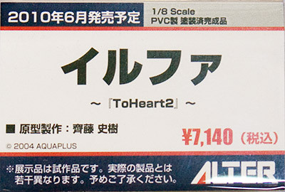 ToHeart2 イルファ ネームプレート